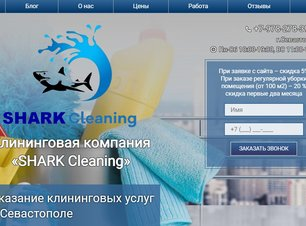 «SHARK Cleaning»